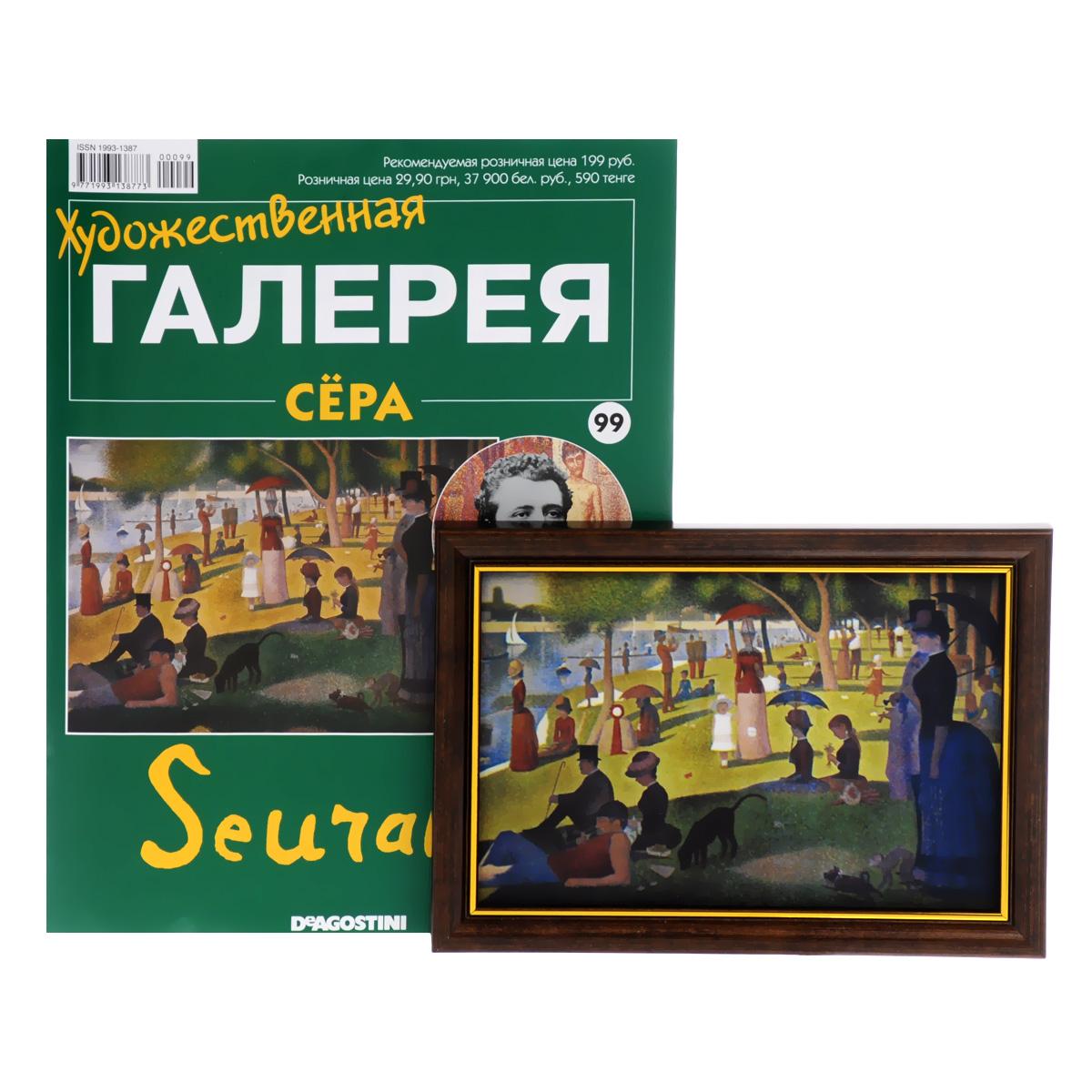Журнал Художественная галерея № 99 журналы