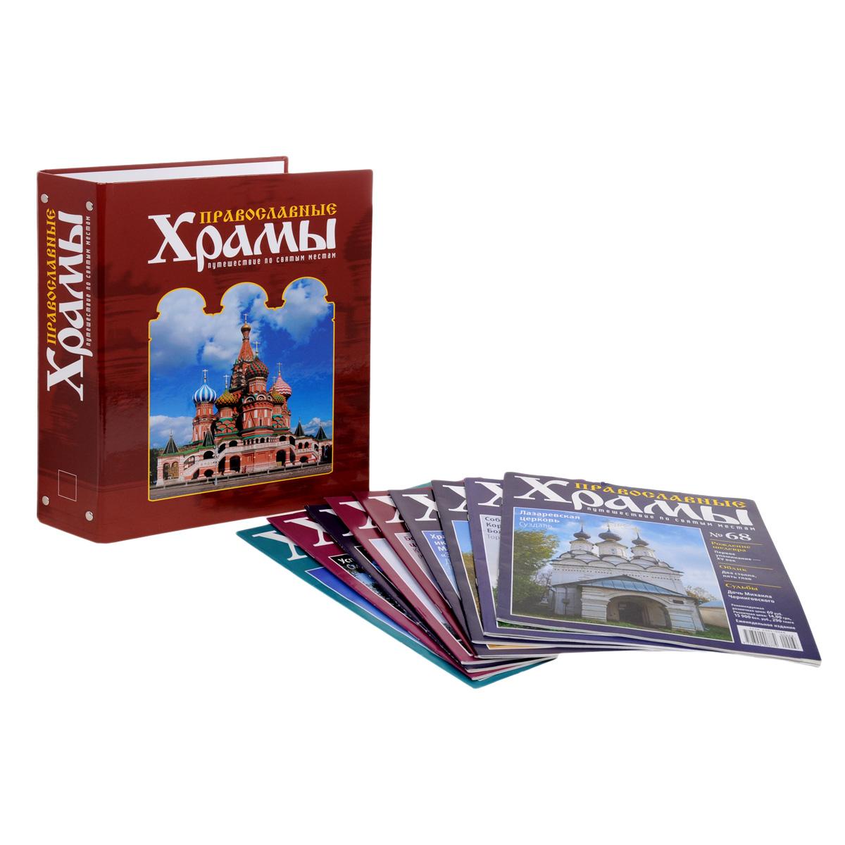 Сборник Православные храмы центральной части России