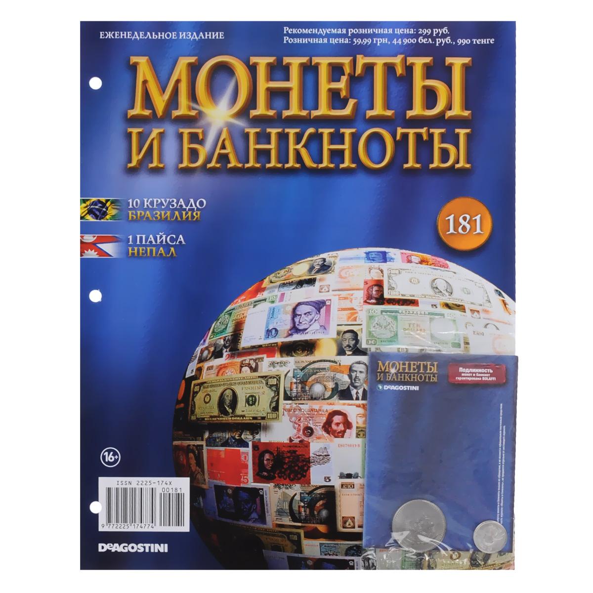 Журнал Монеты и банкноты №181