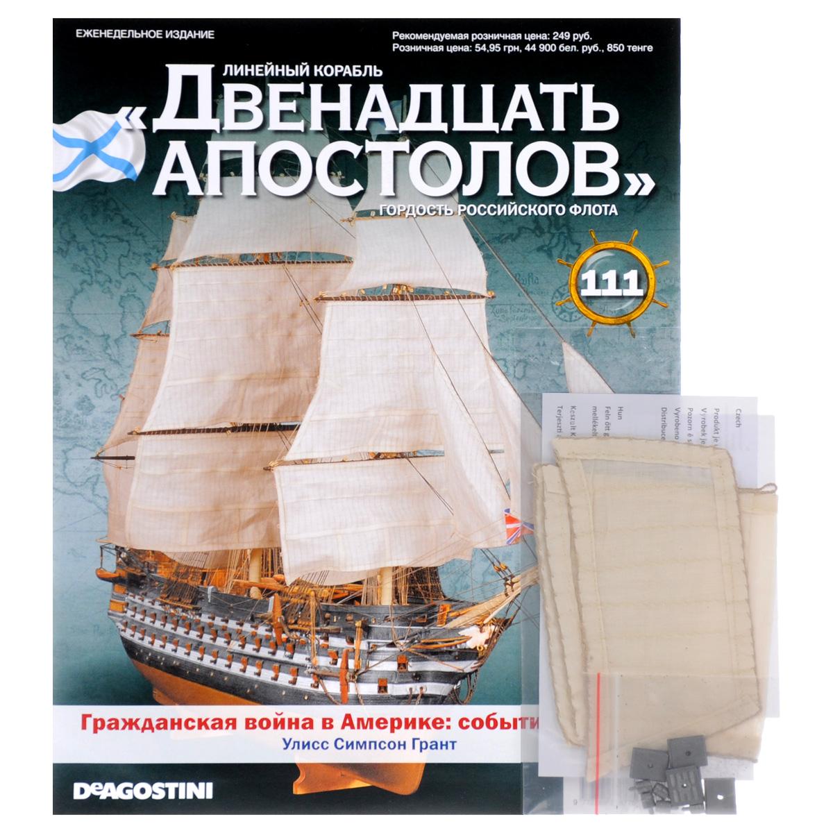 Журнал Двенадцать апостолов № 111