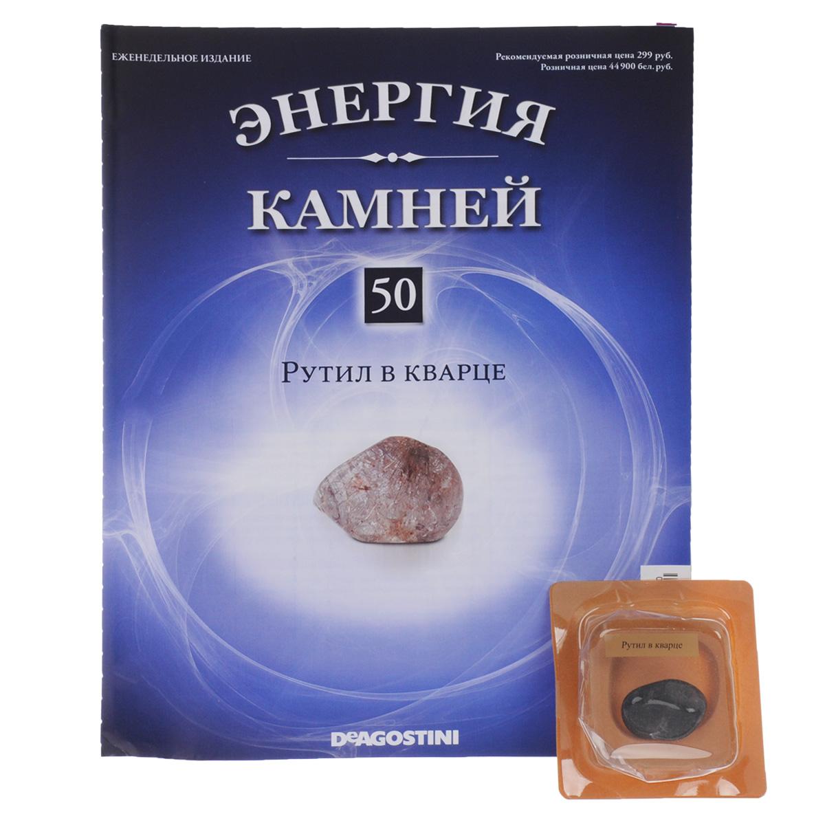 Журнал Энергия камней №50