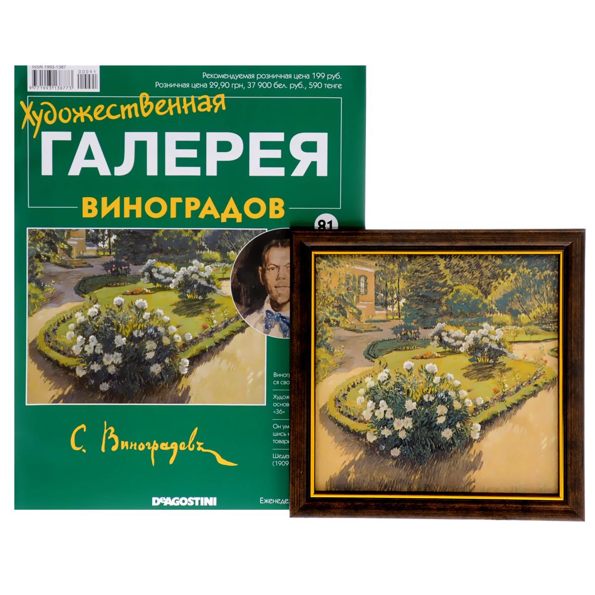 Журнал Художественная галерея № 91 журналы