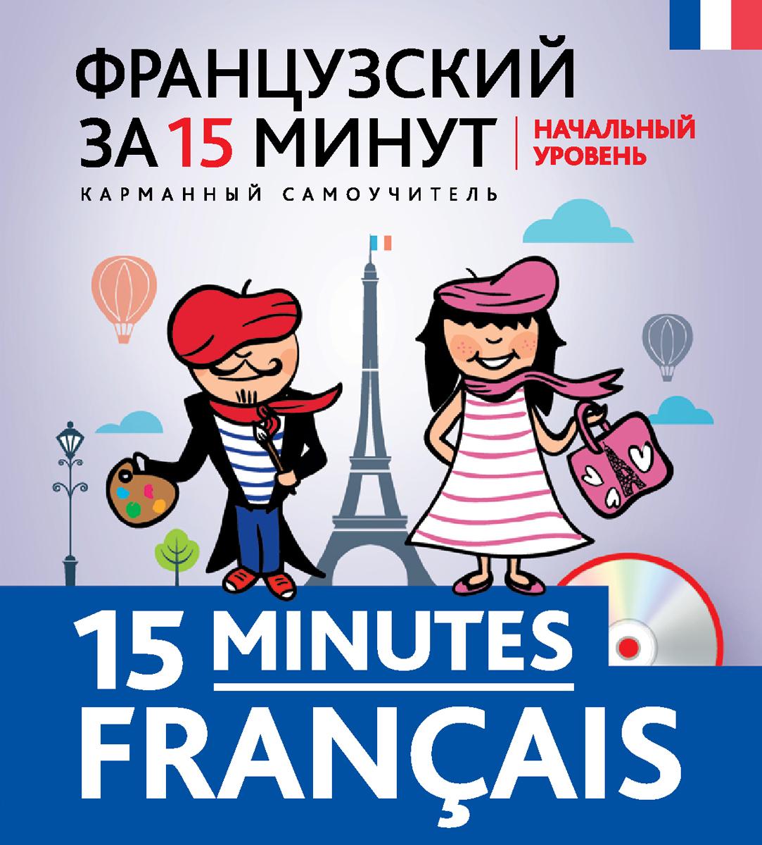 Французский за 15 минут. Начальный уровень / 15 minutes francais (+ CD).