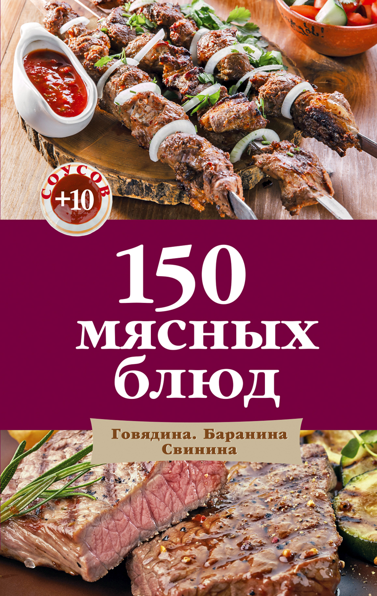 150 мясных блюд братушева а лучшие рецепты пирогов