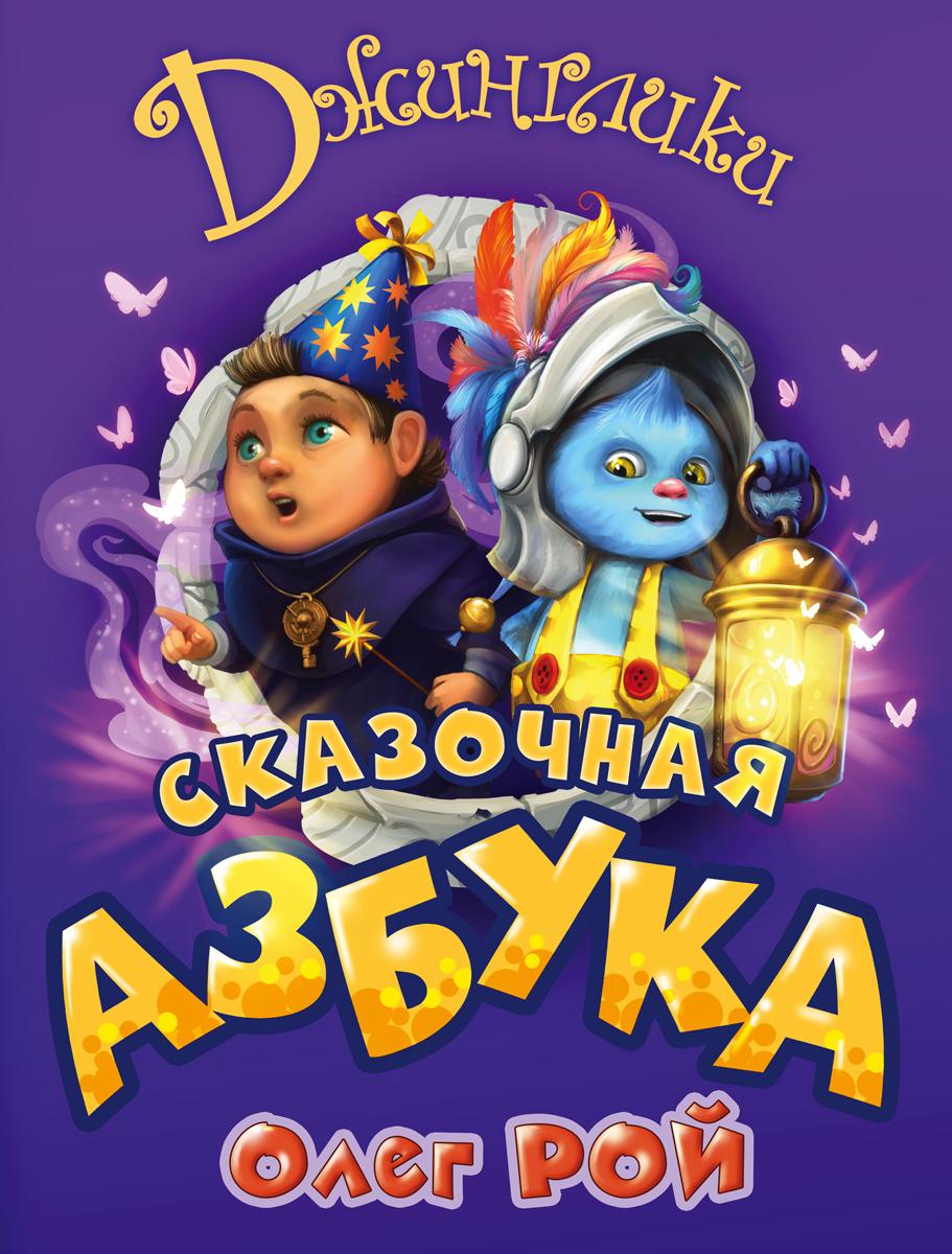 Олег Рой Сказочная азбука весёлые буквы