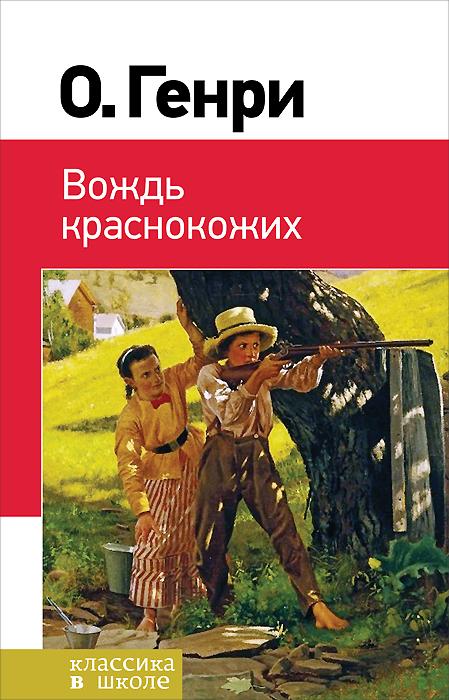 О. Генри Вождь краснокожих
