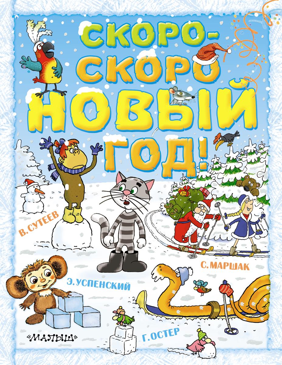 В. Сутеев, Э. Успенский, С. Маршак, Г. Остер Скоро-скоро
