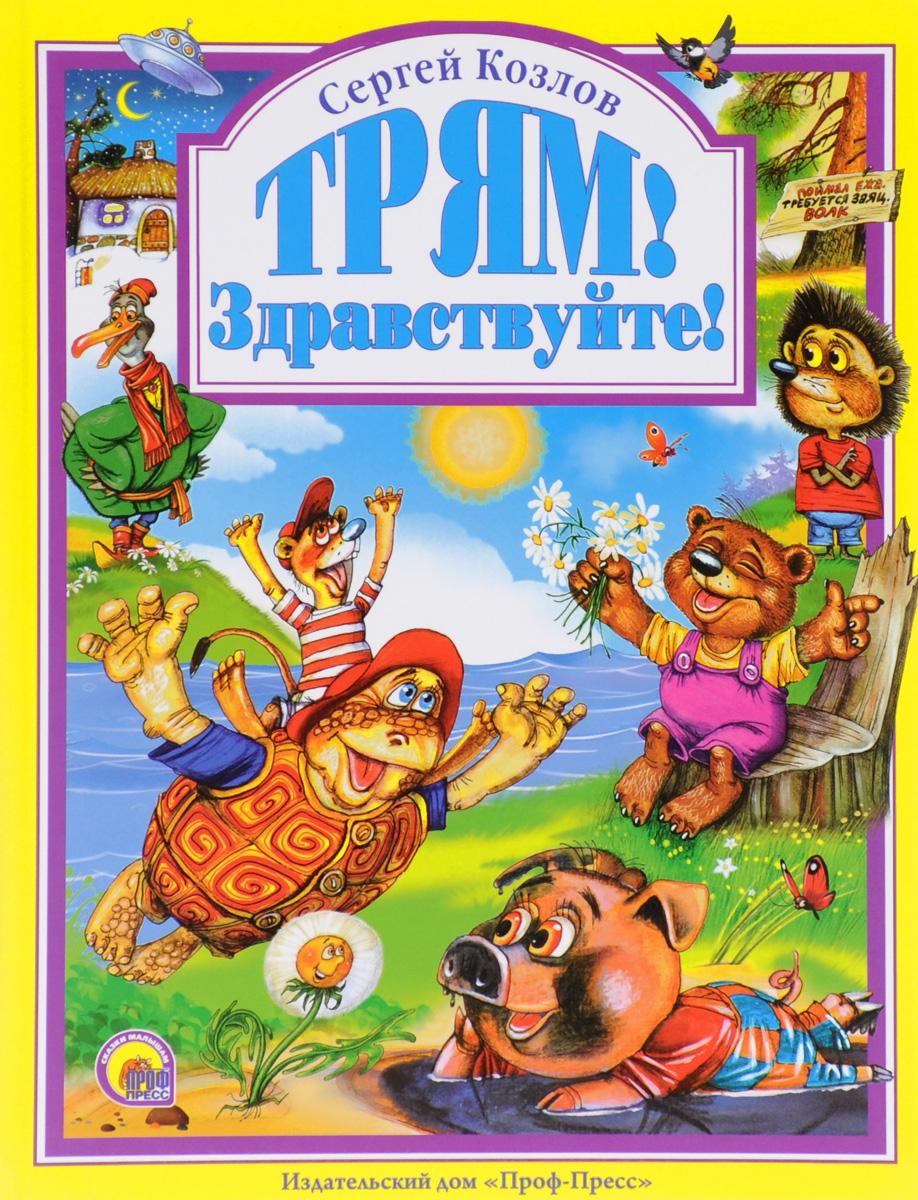 С. Г. Козлов Трям! Здравствуйте! солнечный заяц и медвежонок и другие сказки