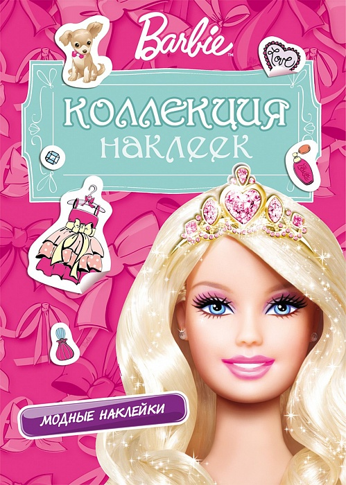 Barbie. Коллекция наклеек. Модные наклейки росмэн пакет подарочный мои питомцы 230х180х100 barbie