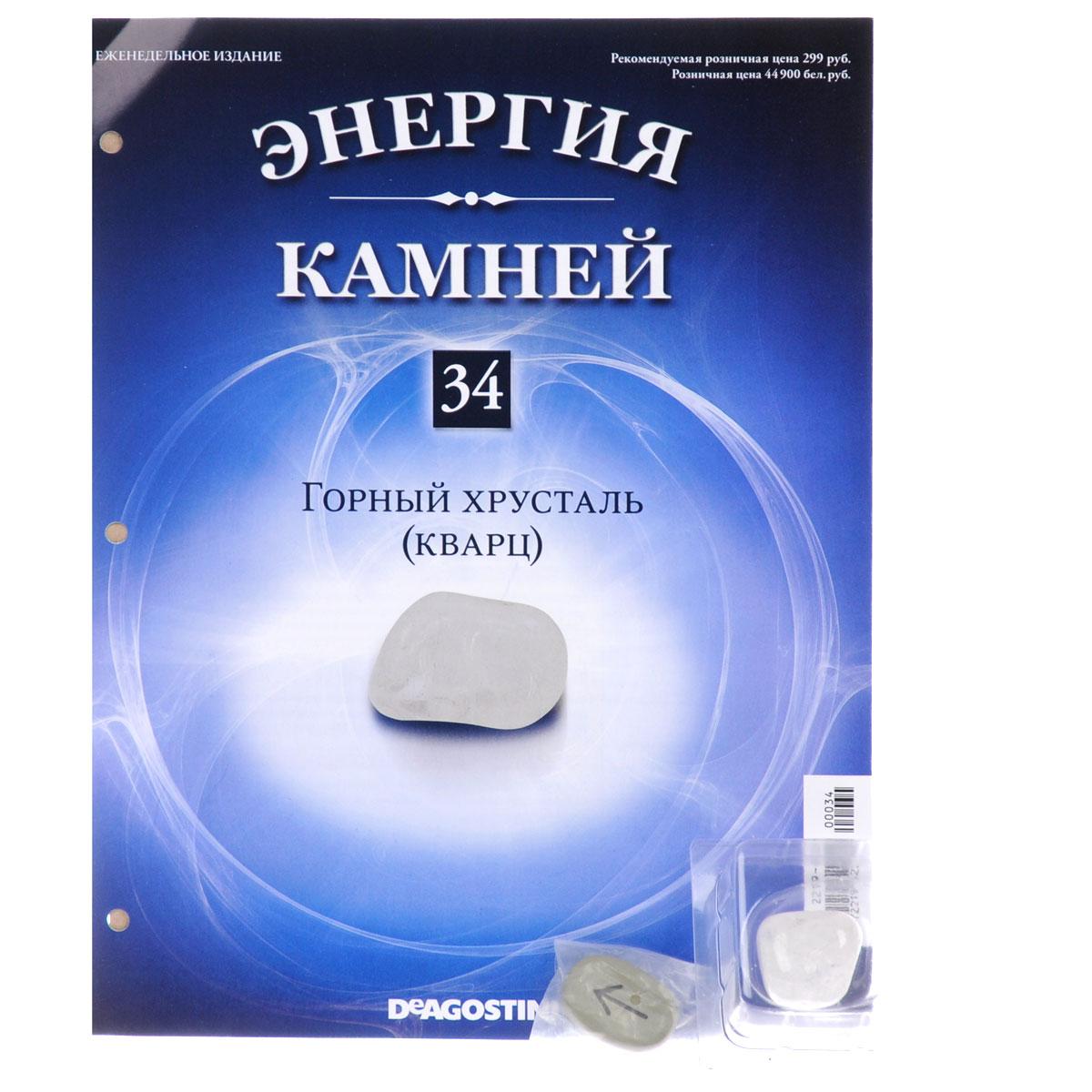 """Журнал """"Энергия камней"""" №34"""
