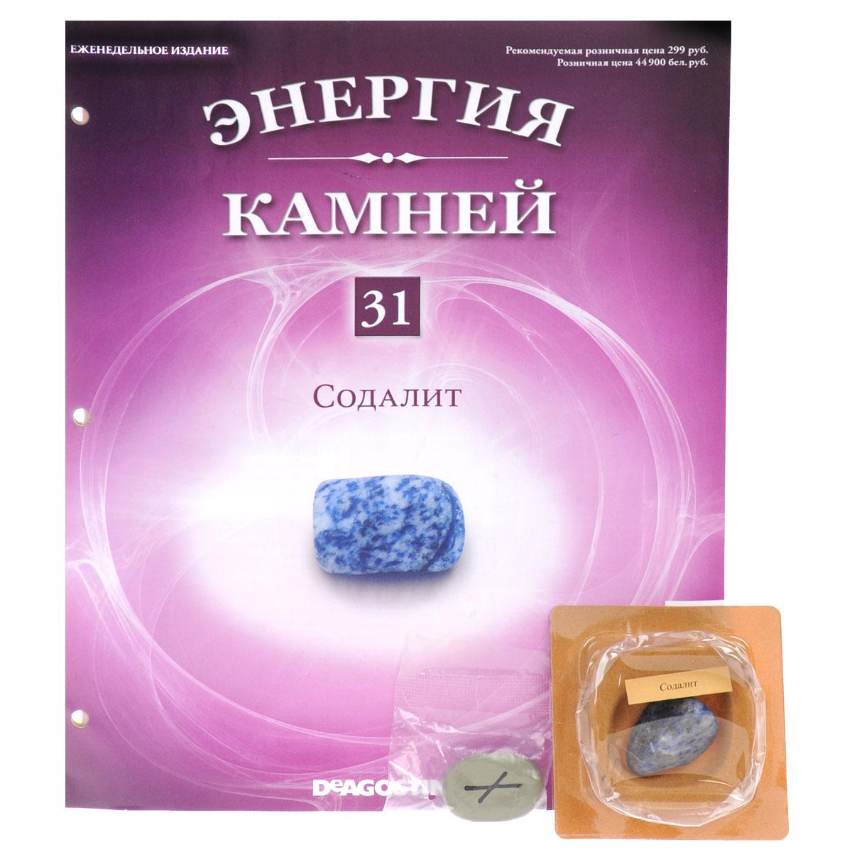 """Журнал """"Энергия камней"""" №31"""
