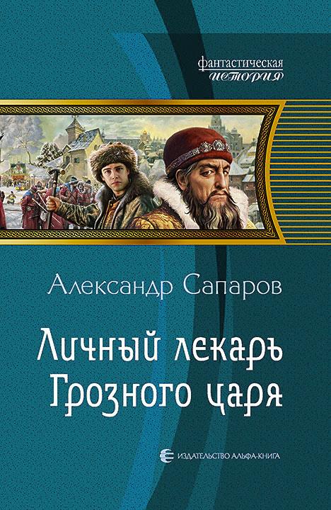 Александр Сапаров Личный лекарь Грозного царя ксения рождественская мистическая москва ключ от библиотеки ивана грозного