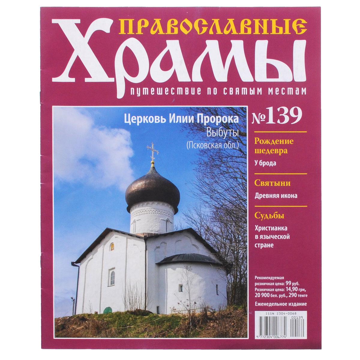 Журнал Православные храмы. Путешествие по святым местам № 139 2953s 95 4n
