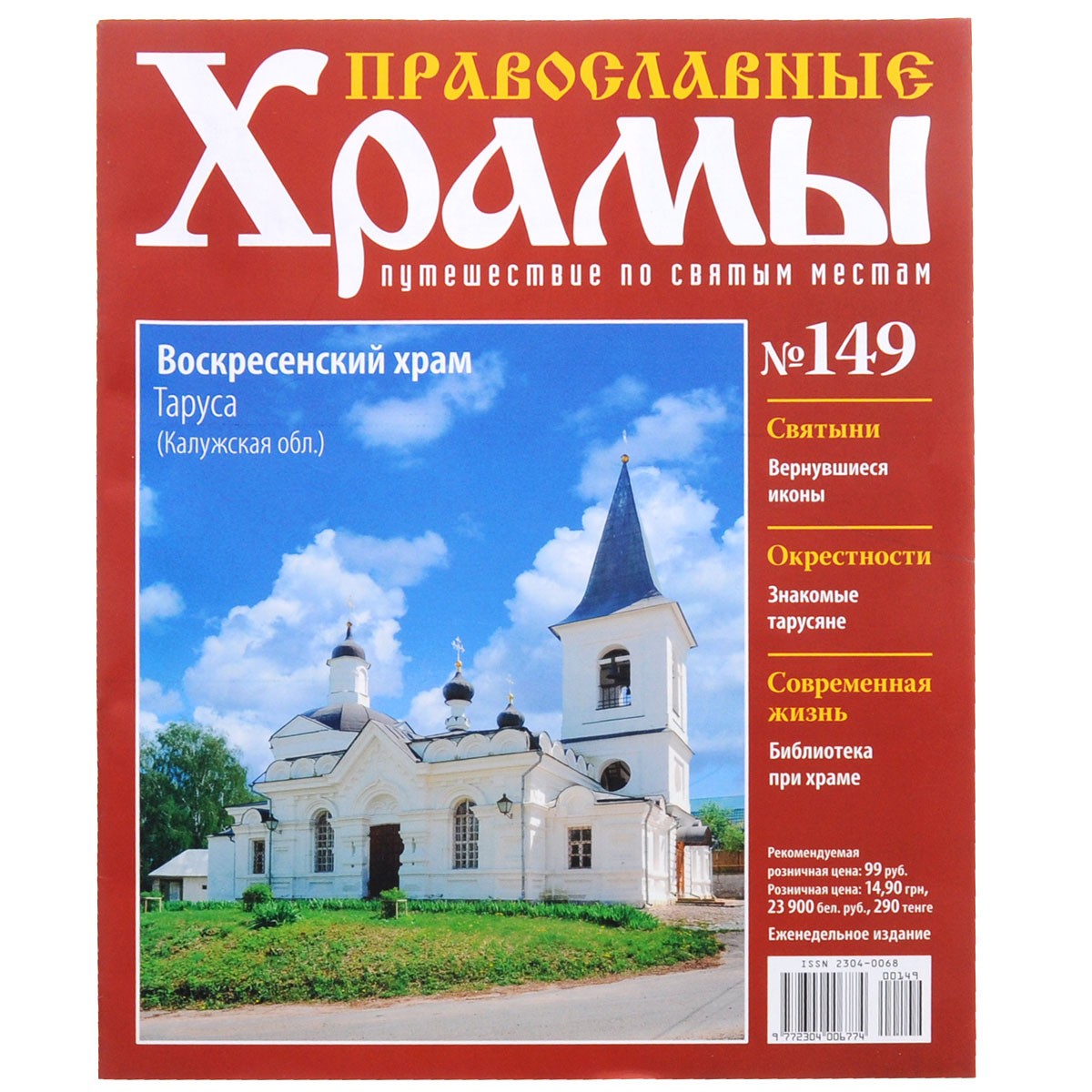 Журнал Православные храмы. Путешествие по святым местам № 149 цена