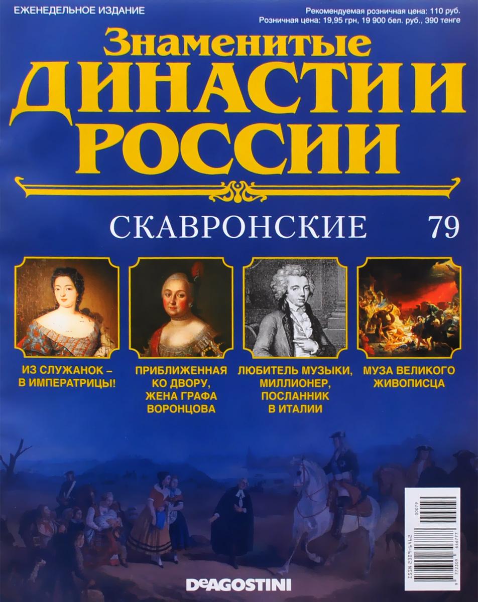 Журнал Знаменитые династии России №79 журнал знаменитые династии россии 179