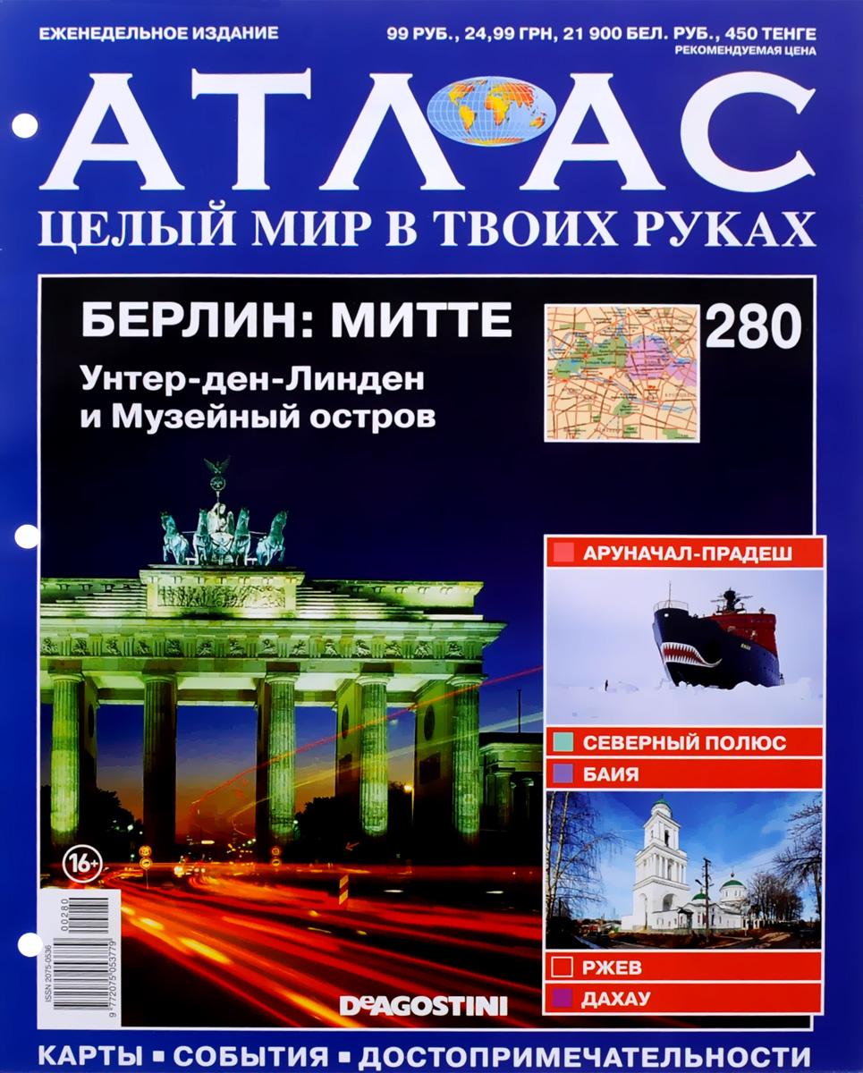 Журнал Атлас. Целый мир в твоих руках №280