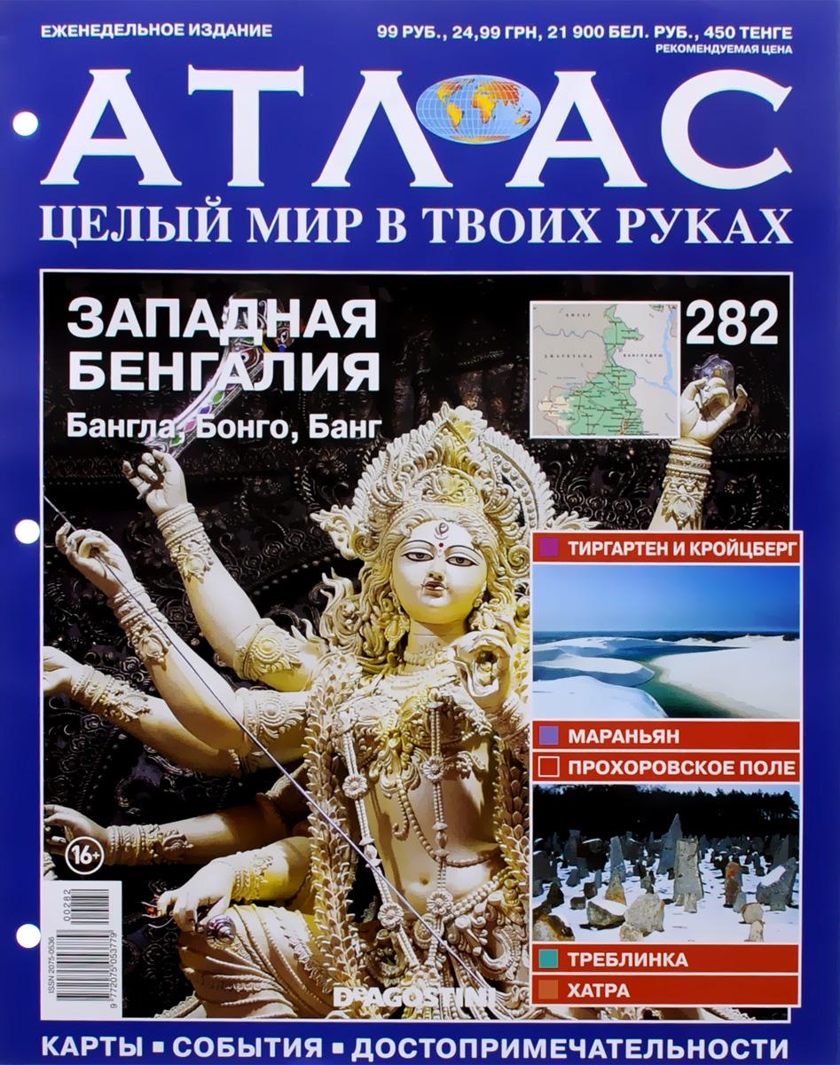 Журнал Атлас. Целый мир в твоих руках №282