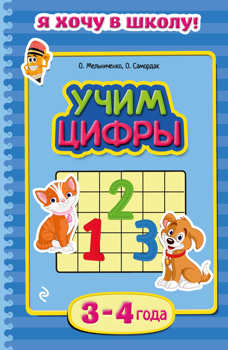 О. Мельниченко, О. Самордак Учим цифры. Для детей 3-4 лет