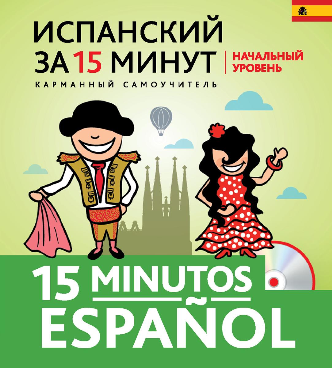 Е. В. Ермакова, Л. В. Константинова Испанский за 15 минут. Начальный уровень (+ CD) стоимость