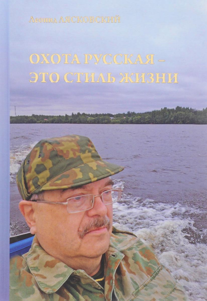 Леонид Лясковский Охота русская - это стиль жизни афинагор ключи к жизни книга 2