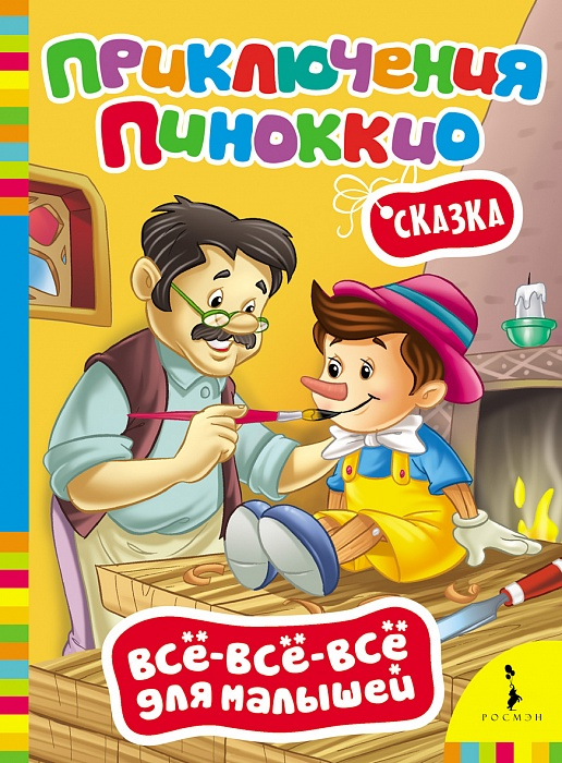 Приключения Пиноккио карло гоцци сказки для театра