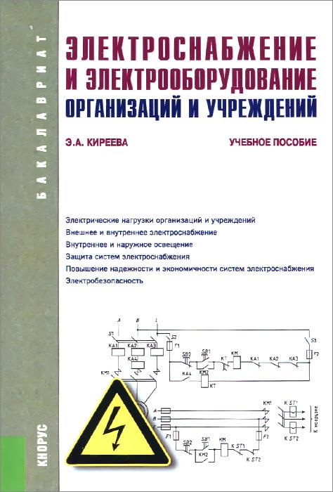 Электроснабжение и электрооборудование организаций и учреждений. Учебное пособие