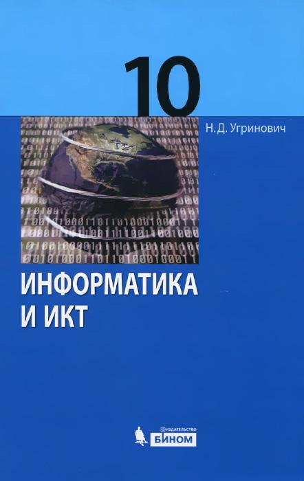Н. Д. Угринович Информатика и ИКТ. 10 класс. Базовый уровень. Учебник информатика и икт 11 класс учебник базовый уровень