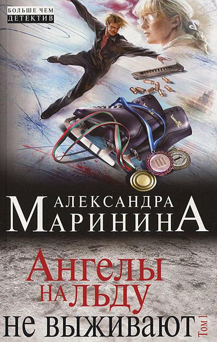 Александра Маринина Ангелы на льду не выживают. Том 1 аудиокниги издательство аст аудиокнига маринина ангелы на льду не выживают том 1