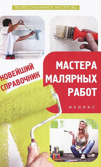 Л. К. Савенко Новейший справочник мастера малярных работ