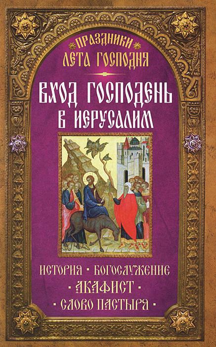Праздники Лета Господня. Вход Господень в Иерусалим детство воспитание и лета юности русских императоров