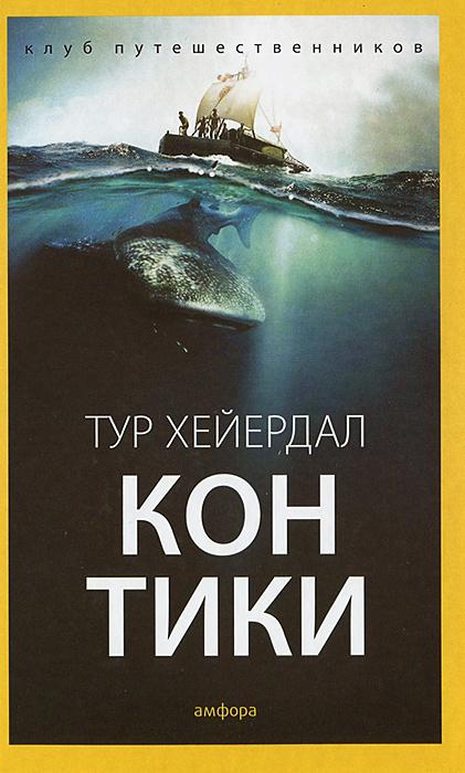 Тур Хейердал «Кон-Тики» тур хейердал биография книга 3 человек и мифы