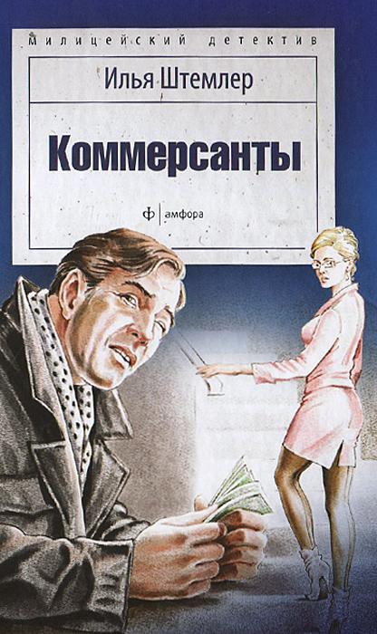 Илья Штемлер Коммерсанты
