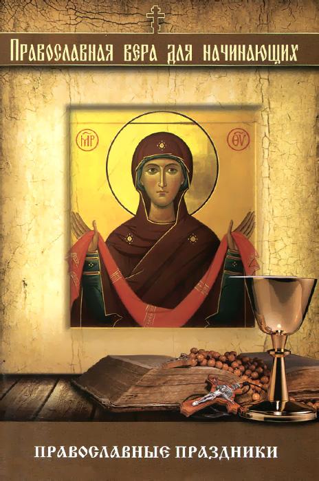 В. А. Измайлов Православные праздники книги православные заказать