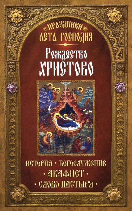 Праздники лета Господня. Рождество Христово детство воспитание и лета юности русских императоров