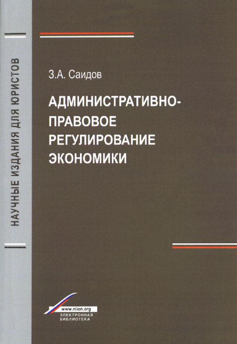 З. А. Саидов Административно-правовое регулирование экономики