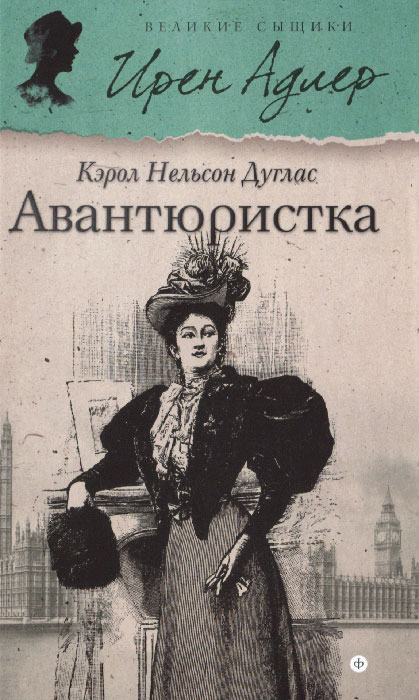 К. Н. Дуглас Авантюристка