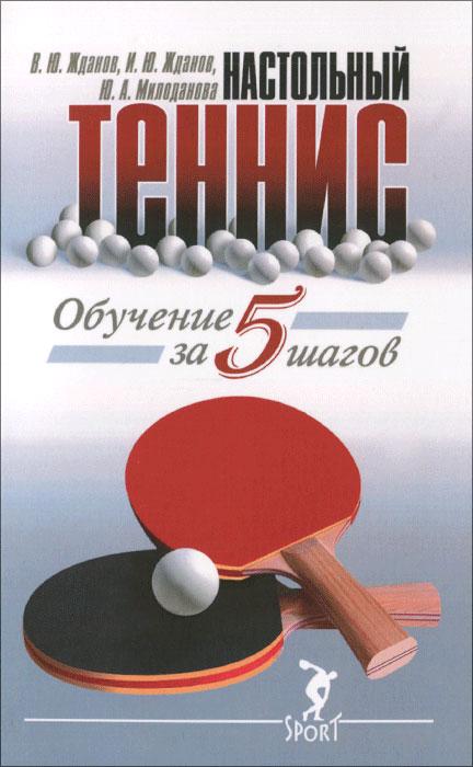Настольный теннис. Обучение за 5 шагов. В. Ю. Жданов, И. Ю. Жданов, Ю. А. Милоданова