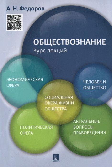 А. Н. Федоров Обществознание. Курс лекций. Учебное пособие