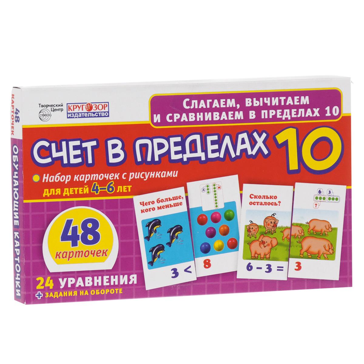 Счет в пределах 10 (набор из 48 карточек) наборы карточек шпаргалки для мамы набор карточек детские розыгрыши