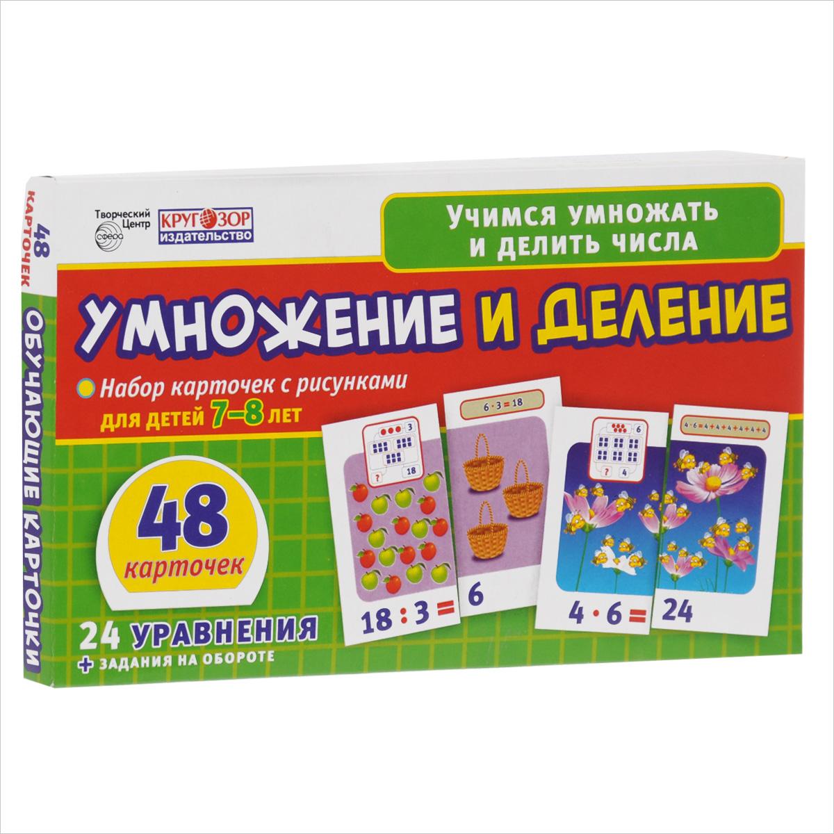 Умножение и деление (набор из 48 карточек) наборы карточек шпаргалки для мамы набор карточек детские розыгрыши