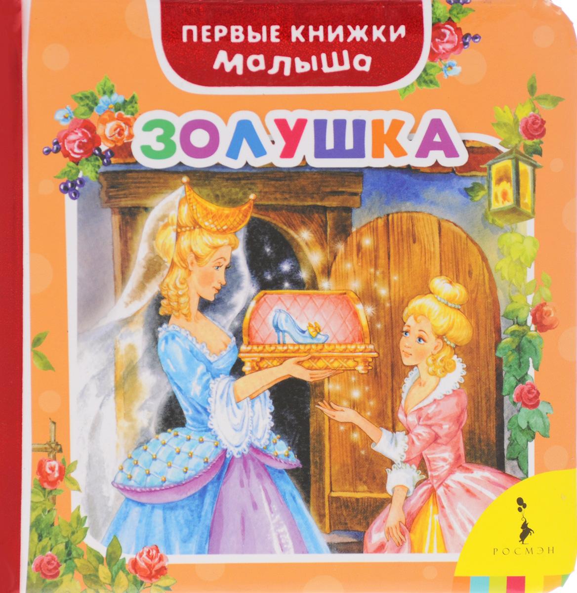 Ш. Перро Золушка любимые стихи и сказки малышей