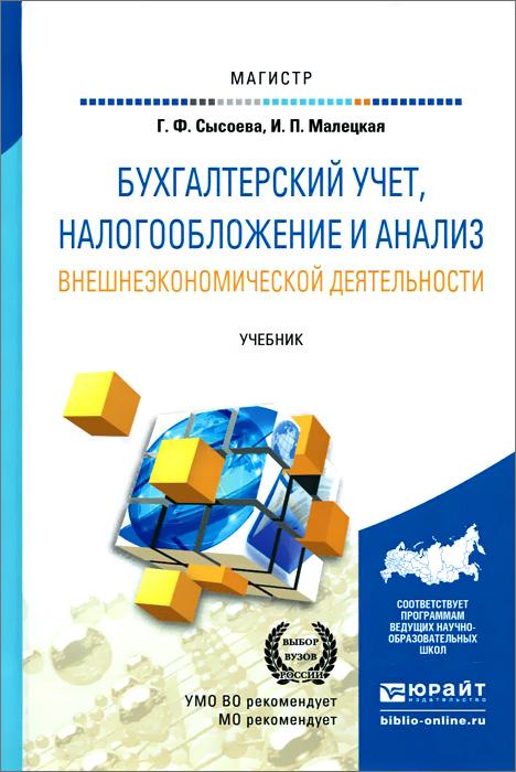 Бухгалтерский учет, налогообложение и анализ внешнеэкономической деятельности. Учебник
