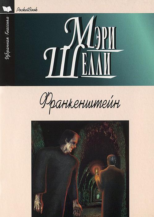 Франкенштейн или современный прометей скачать fb2 бесплатно