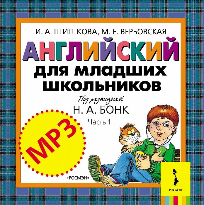И. А. Шишкова, М. Е. Вербовская Английский для младших школьников. Часть 1 (аудиокурс MP3) весёлый английский cd аудиокурс и песенки 5