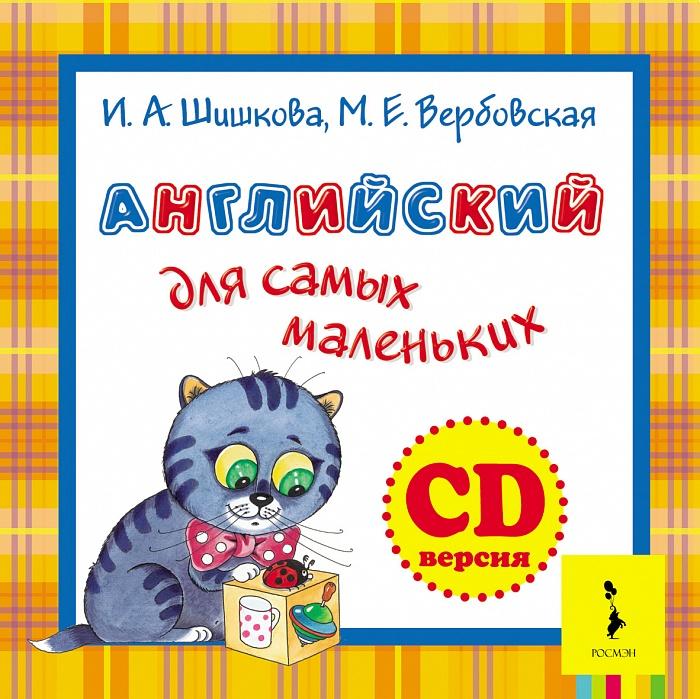 И. А. Шишкова, М. Е. Вербовская Английский для самых маленьких (аудиокурс на CD) весёлый английский cd аудиокурс и песенки 5