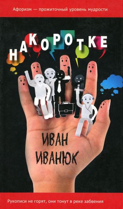 Иван Иванюк Накоротке. Избранное для избранных