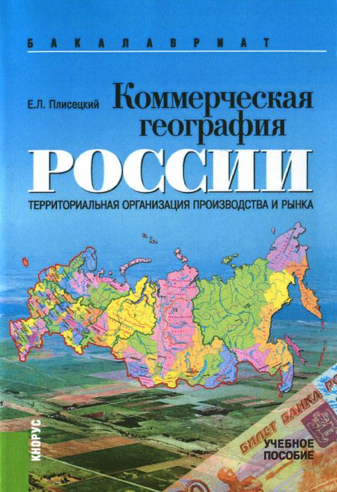 Коммерческая география России. Территориальная организация производства и рынка. Учебное пособие