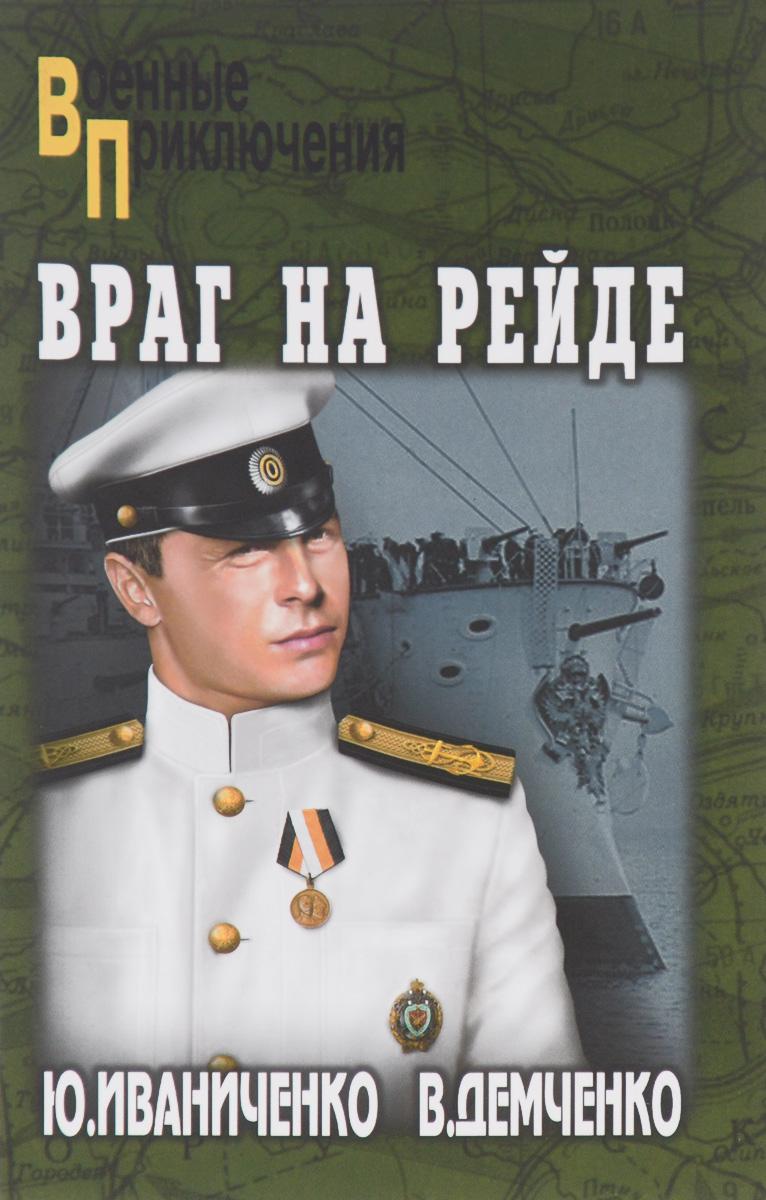 Ю. Иваниченко, В. Демченко Враг на рейде стоимость однокомнатной квартиры в севастополе