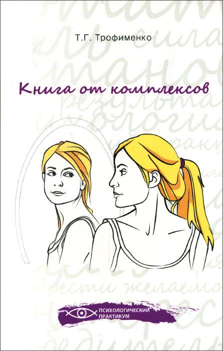 Книга от комплексов. Т. Г. Трофименко