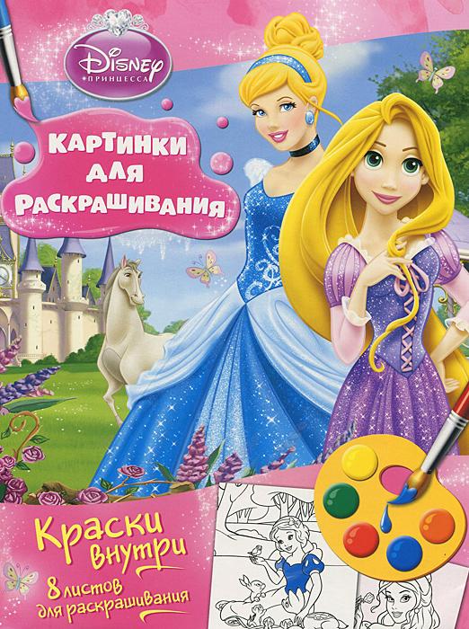 Disney. Принцесса. Набор для раскрашивания disney принцесса живые картинки